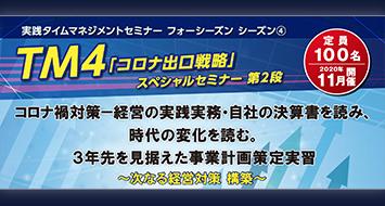 沖縄 実践タイムマネージメントセミナーフォーシーズン